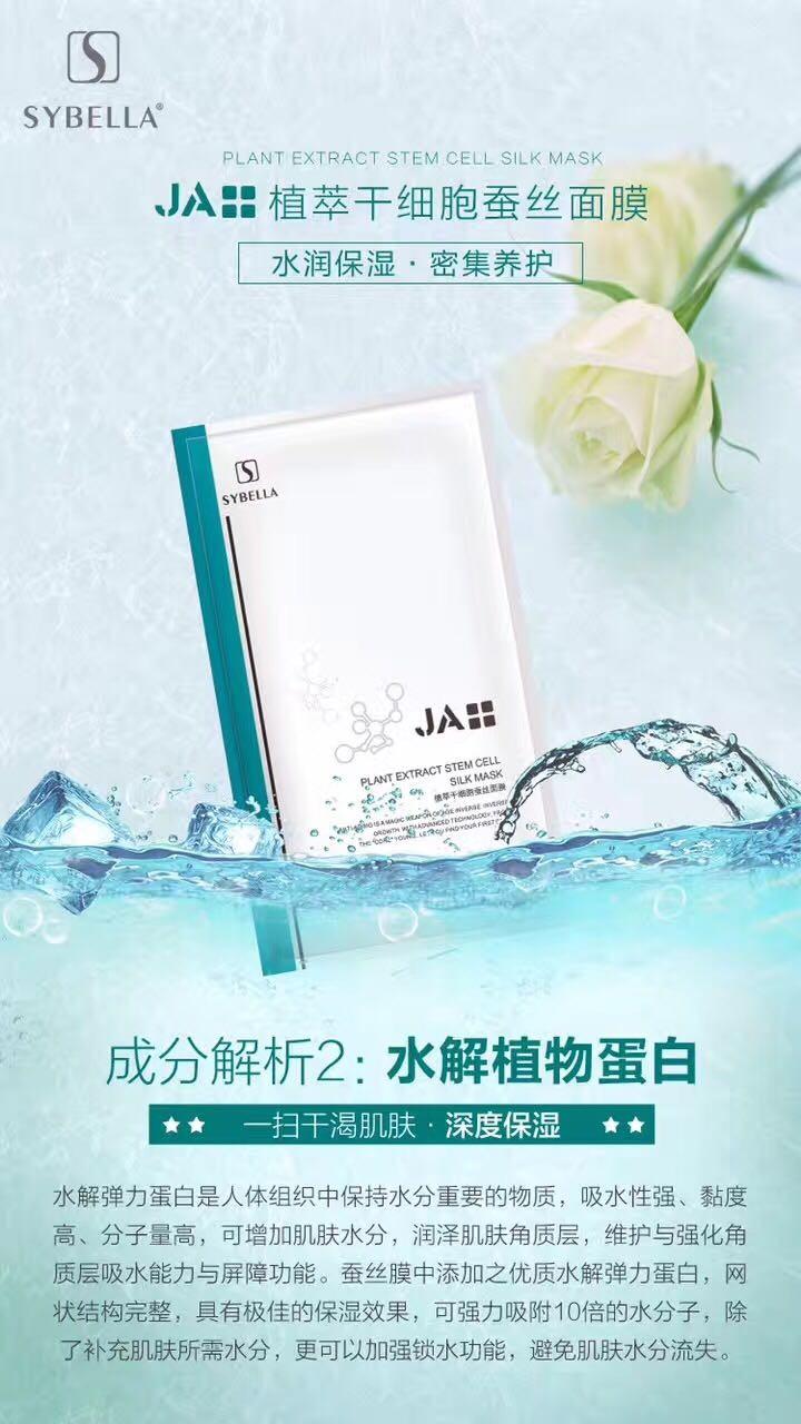 北京佳佳JA+植萃干细胞蚕丝面膜 JA+干细胞面膜