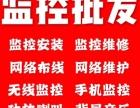 北京天佑安防监控服务中心