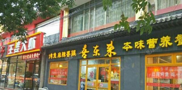 海淀清河安宁庄东路220平烤鱼店转让522986
