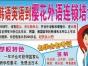 樱花 公共英语 学位日语 考级韩语 成人英语培训