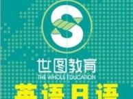 英语初级培训班\福永世图教育培训学校