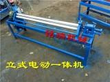 电动铁皮卷筒机厂家小型手动滚圆机价格
