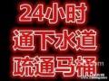 珠江新城疏通管道电话15818824446跑马地花园疏通厕所