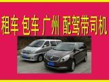 个人租车 出行包车 广州配驾带司机