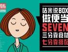 北京咕米便当加盟 ,来自于宝岛台湾的特色加盟便当品牌!