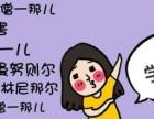 上虞学韩语大概要多少钱 零基础学韩语大概要多久能开口说