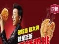【正新鸡排加盟官网】炸鸡汉堡冰激凌奶茶加盟费多少