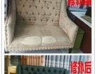专业家具美容维修、沙发翻新、沙发换皮、椅子卡座换面
