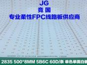 厂家直销 5B6C软板 2835线路板 单色单面白柔性FPC