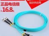 厂家直销FC-ST多模OM3双芯万兆光纤跳线3米 电信级光纤尾纤