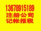 广州市天河区住宅厂房注册公司快速代办营业执照