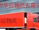 西安到玉门物流运输货运公司
