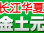 长江养殖华夏金土元加盟