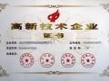 大庆高新认定,大庆市高新技术企业认定