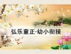 弘乐教育天津幼小衔接加盟