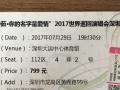 梁静茹.你的名字是爱情演唱会深圳站门票转让