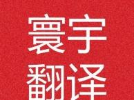 教育部认可机构-英语、日语、韩语、法语翻译