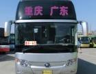 从重庆到广东汽车长途卧铺客车几个小时到 直达大巴客车