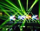 年会策划舞台搭建灯光音箱LED大屏喷绘写真