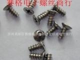精密微型电子螺丝 玩具自攻小螺丝 电器螺