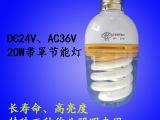 供应优质新款12V24V36V48V带罩子节能灯厂家直销低压直流