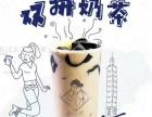 【哆可台式牛乳奶茶】加盟官网/加盟费用/项目详情