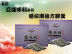 杜感染B/C型病毒型肝炎 台湾优校刚是最合适的肝炎预防保健品