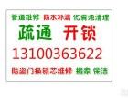 涟源市专业开锁,换锁芯维修4495110