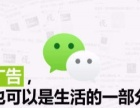 推广到客户【手机里】刷刷【朋友圈】就能联系到您!