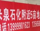 米泉石化附近9900平方土地低价出售