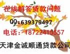 天津个人房屋抵押贷款办理有多难