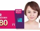 鞍山齐敏双眼皮980元 展现美丽双眸