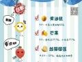 【颐和果园】加盟官网/加盟费用/项目详情