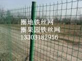 铁丝网围栏 河北铁丝网围栏厂家信息