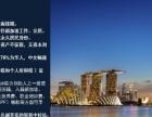 新加坡移民-EP企业担保