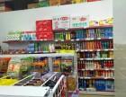 府城百货超市转让