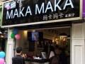 makamaka冰淇淋免费加盟 免收加盟费 名额有限