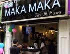 玛卡玛卡冰淇淋店免费加盟 10个样板店名额 免收加盟费
