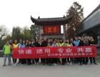 在春季员工怎样团建才好,武汉一天拓展训练,员工春游