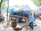 专业管道马桶疏通 改上下水管 水钻打孔 化粪池清洗