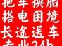 台州汽车搭电.24小时紧急救援拖车.黄岩道路救援拖车救援公司