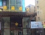 重庆 浙渝大酒店 预定酒店请点进来