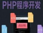 哈尔滨PHP网站建设培训学校 小班授课 基础教学