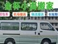王四营金杯出租货运华威桥双井面包车小件搬家拉货