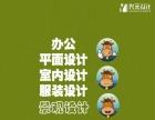 南京草图大师培训班景观设计效果图植物造景学习班