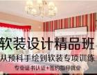 上海专业室内设计培训学习去哪好