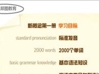 大学英语四级培训班上虞哪里有英语四级培训