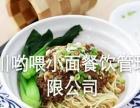 重庆小面加盟培训加盟 面食 投资金额 1万元以下