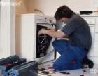 温州瑶溪 永中专业维修洗衣机 热水器 煤气灶 油烟机清洗维修