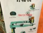 杭州纸箱捆绑机纸箱捆扎机纸箱打包机结束带捆扎机自动钉箱机